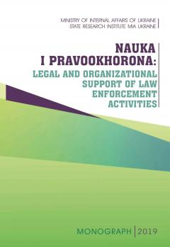 NAUKA I PRAVOOKHORONA: LEGAL AND ORGANIZATIONAL SUPPORT OF LAW ENFORCEMENT ACTIVITIES