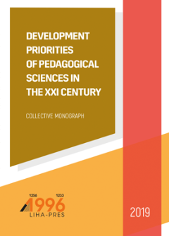 Cover for DEVELOPMENT PRIORITIES OF PEDAGOGICAL SCIENCES IN THE XXI CENTURY