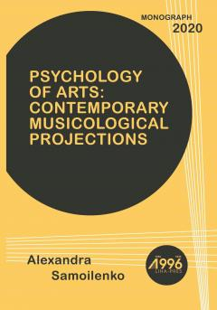 Cover for PSYCHOLOGY OF ARTS: CONTEMPORARY MUSICOLOGICAL PROJECTIONS