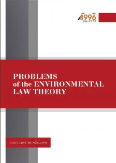 Cover for PROBLEMS OF THE ENVIRONMENTAL LAW THEORY