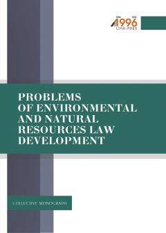 Cover for PROBLEMS OF ENVIRONMENTAL AND NATURAL RESOURCES LAW DEVELOPMENT