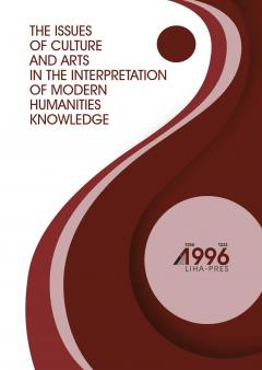 Cover for THE ISSUES OF CULTURE AND ARTS IN THE INTERPRETATION OF MODERN HUMANITIES KNOWLEDGE