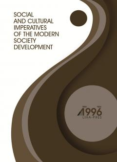 Cover for SOCIAL AND CULTURAL IMPERATIVES OF THE MODERN SOCIETY DEVELOPMENT