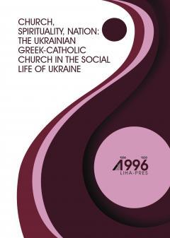 Cover for CHURCH, SPIRITUALITY, NATION: THE UKRAINIAN GREEK-CATHOLIC CHURCH IN THE SOCIAL LIFE OF UKRAINE
