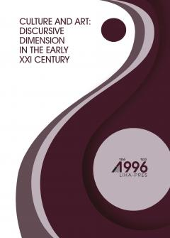 Cover for CULTURE AND ART: DISCURSIVE DIMENSION IN THE EARLY XXI CENTURY