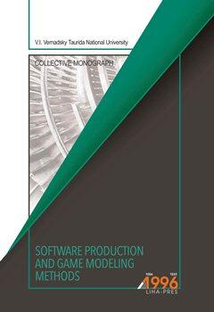Cover for SOFTWARE PRODUCTION AND GAME MODELING METHODS