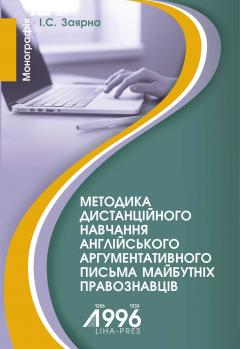 E-TEACHING ENGLISH ARGUMENTATIVE WRITING TO PROSPECTIVE LEGAL PROFESSIONALS: THEORY AND PRACTICE