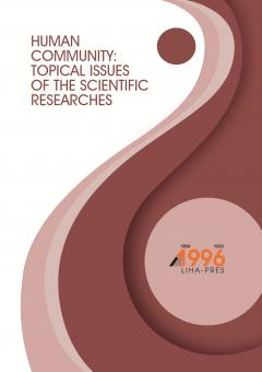 Cover for HUMAN COMMUNITY: TOPICAL ISSUES OF THE SCIENTIFIC RESEARCHES