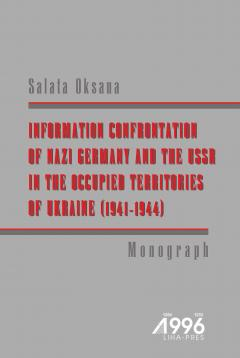 Cover for INFORMATION CONFRONTATION OF NAZI GERMANY AND THE USSR IN THE OCCUPIED TERRITORIES OF UKRAINE (1941–1944)
