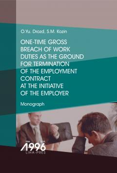 Cover for ONE-TIME GROSS BREACH OF WORK DUTIES AS THE GROUND FOR TERMINATION OF THE EMPLOYMENT CONTRACT AT THE INITIATIVE OF THE EMPLOYER