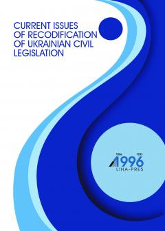 Cover for CURRENT ISSUES OF RECODIFICATION OF UKRAINIAN CIVIL LEGISLATION