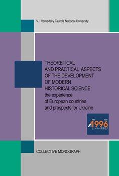 Cover for THEORETICAL AND PRACTICAL ASPECTS OF THE DEVELOPMENT OF MODERN HISTORICAL SCIENCE: THE EXPERIENCE OF EUROPEAN COUNTRIES AND PROSPECTS FOR UKRAINE