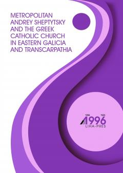 Cover for METROPOLITAN ANDREY SHEPTYTSKY AND THE GREEK CATHOLIC CHURCH IN EASTERN GALICIA AND TRANSCARPATHIA