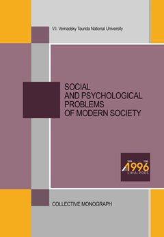 Cover for SOCIAL AND PSYCHOLOGICAL PROBLEMS OF MODERN SOCIETY