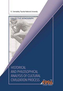 Cover for HISTORICAL AND PHILOSOPHICAL ANALYSIS OF CULTURAL CIVILIZATION PROCESS