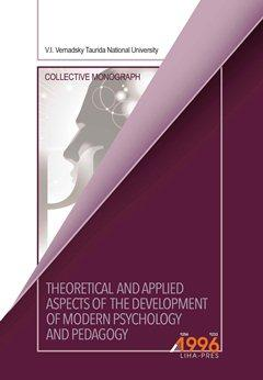 Cover for THEORETICAL AND APPLIED ASPECTS OF THE DEVELOPMENT OF MODERN PSYCHOLOGY AND PEDAGOGY
