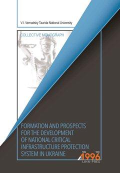 Cover for FORMATION AND PROSPECTS FOR THE DEVELOPMENT OF NATIONAL CRITICAL INFRASTRUCTURE PROTECTION SYSTEM IN UKRAINE