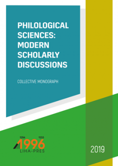 Cover for PHILOLOGICAL SCIENCES: MODERN SCHOLARLY DISCUSSIONS