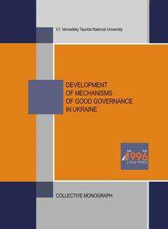 Cover for DEVELOPMENT OF MECHANISMS OF GOOD GOVERNANCE IN UKRAINE