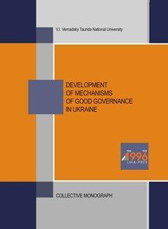 Cover for DEVELOPMENT OF MECHANISMS OF GOOD GOVERNANCE IN UKRAINE