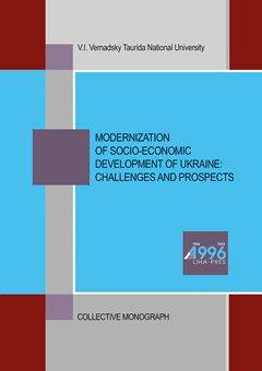 Cover for MODERNIZATION OF SOCIO-ECONOMIC DEVELOPMENT OF UKRAINE: CHALLENGES AND PROSPECTS