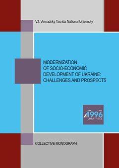 Cover for MODERNIZATION OF SOCIO-ECONOMIC DEVELOPMENT OF UKRAINE: CHALLENGES AND PROSPECTS