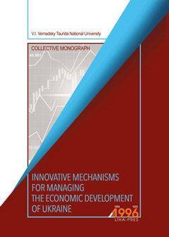 Cover for INNOVATIVE MECHANISMS FOR MANAGING THE ECONOMIC DEVELOPMENT OF UKRAINE