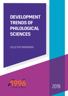 Cover for DEVELOPMENT TRENDS OF PHILOLOGICAL SCIENCES