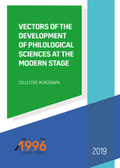 Cover for VECTORS OF THE DEVELOPMENT OF PHILOLOGICAL SCIENCES AT THE MODERN STAGE