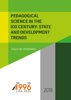 Cover for PEDAGOGICAL SCIENCE IN THE XXI CENTURY: STATE AND DEVELOPMENT TRENDS