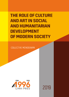Cover for THE ROLE OF CULTURE AND ART IN SOCIAL AND HUMANITARIAN DEVELOPMENT OF MODERN SOCIETY