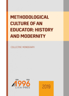 Cover for METHODOLOGICAL CULTURE OF AN EDUCATOR: HISTORY AND MODERNITY