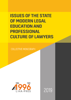 Cover for ISSUES OF THE STATE OF MODERN LEGAL EDUCATION AND PROFESSIONAL CULTURE OF LAWYERS
