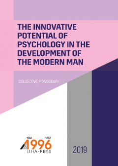 Cover for THE INNOVATIVE POTENTIAL OF PSYCHOLOGY IN THE DEVELOPMENT OF THE MODERN MAN