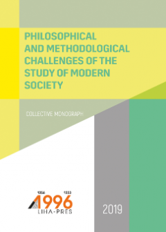 Cover for PHILOSOPHICAL AND METHODOLOGICAL CHALLENGES OF THE STUDY OF MODERN SOCIETY