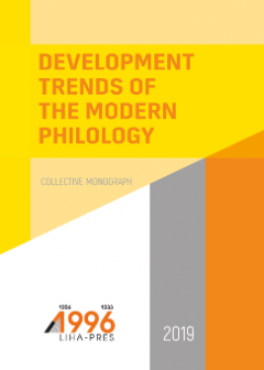 Cover for DEVELOPMENT TRENDS OF THE MODERN PHILOLOGY