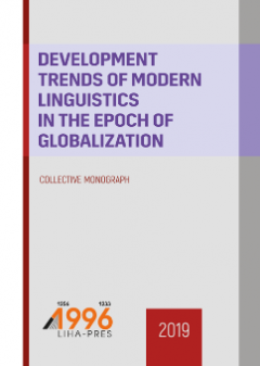 Cover for DEVELOPMENT TRENDS OF MODERN LINGUISTICS IN THE EPOCH OF GLOBALIZATION