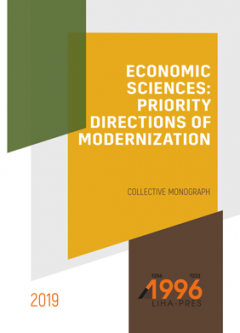 Cover for ECONOMIC SCIENCES: PRIORITY DIRECTIONS OF MODERNIZATION