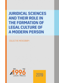 Cover for JURIDICAL SCIENCES AND THEIR ROLE IN THE FORMATION OF LEGAL CULTURE OF A MODERN PERSON