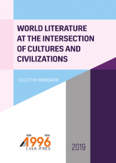 Cover for WORLD LITERATURE AT THE INTERSECTION OF CULTURES AND CIVILIZATIONS