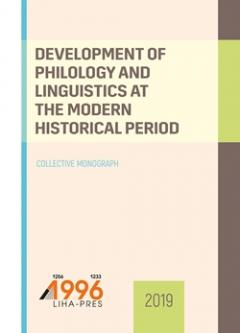 Cover for DEVELOPMENT OF PHILOLOGY AND LINGUISTICS AT THE MODERN HISTORICAL PERIOD