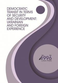 Cover for DEMOCRATIC TRANSIT IN TERMS OF SECURITY AND DEVELOPMENT: UKRAINIAN AND FOREIGN EXPERIENCE