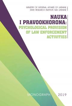 Cover for NAUKA I PRAVOOKHORONA: PSYCHOLOGICAL PROVISION OF LAW ENFORCEMENT ACTIVITIES