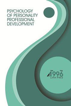 Cover for PSYCHOLOGY OF PERSONALITY PROFESSIONAL DEVELOPMENT