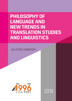 Cover for PHILOSOPHY OF LANGUAGE AND NEW TRENDS IN TRANSLATION STUDIES AND LINGUISTICS