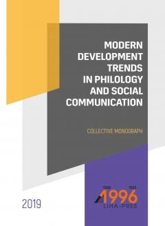 Cover for MODERN DEVELOPMENT TRENDS IN PHILOLOGY AND SOCIAL COMMUNICATION