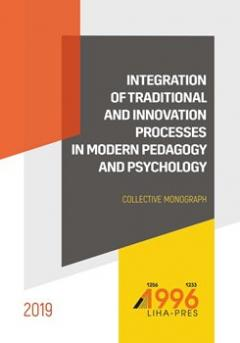 Cover for INTEGRATION OF TRADITIONAL AND INNOVATION PROCESSES IN MODERN PEDAGOGY AND PSYCHOLOGY