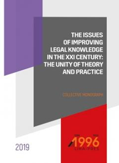 Cover for THE ISSUES OF IMPROVING LEGAL KNOWLEDGE IN THE XXI CENTURY: THE UNITY OF THEORY AND PRACTICE