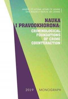 Cover for NAUKA I PRAVOOKHORONA: CRIMINOLOGICAL FOUNDATIONS OF CRIME COUNTERACTION