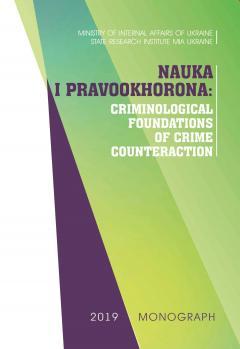 Cover for NAUKA I PRAVOOKHORONA: CRIMINOLOGICAL FOUNDATIONS OF CRIME COUNTERACTION